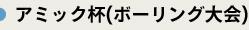 アミック杯(ボーリング大会)