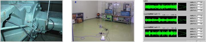 回転機振動測定・建築物振動測定・振動解析ソフトの写真