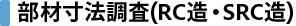 部材寸法調査(RC造・SRC造)