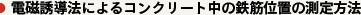 電磁誘導法によるコンクリート中の鉄筋位置の測定方法
