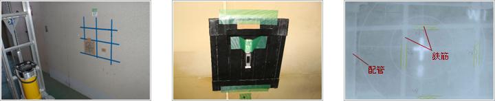 配筋探査状況(レントゲン撮影)・フィルム設置状況・測定結果の写真