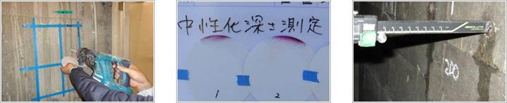 ドリル削孔粉による中性化深さ測定方法のイメージ写真