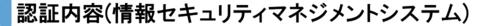 認証内容(ISO27001)